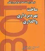 کتاب راهنمای قراردادهای ساخت بهره برداری انتقال (BOT)