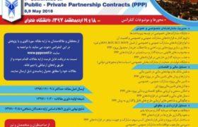 اولین کنفرانس قراردادهای مشارکت عمومی خصوصی (PPP) با تاکید بر قراردادهایBOT