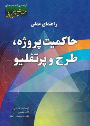 کتاب راهنمای حاکمیت پروژه