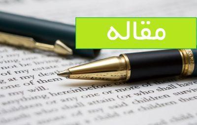 لیست مقالات دکتر خزائنی