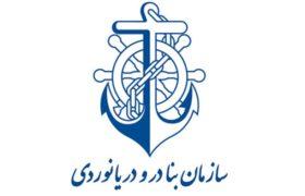 سازمان بنادر و کشتیرانی