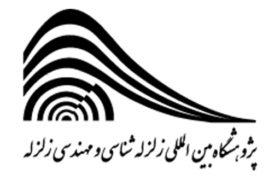 پژوهشگاه بین المللی زلزله شناسی و مهندسی زلزله