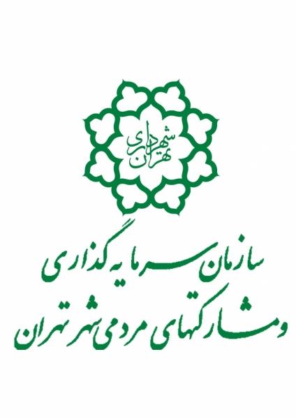 اجلاس معرفی فرصت های سرمایه گذاری شهر تهران