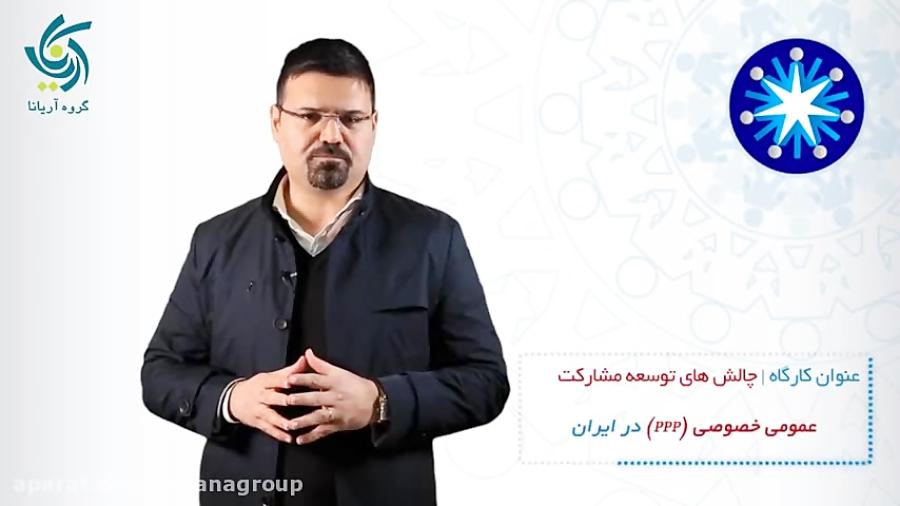 کنفرانس بین المللی مدیریت پروژه دکتر خزائنی