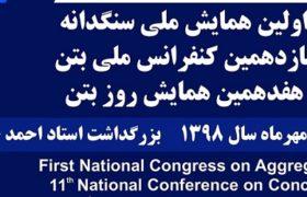 عضو کمیته علمی کنفرانس ملی بتن ایران