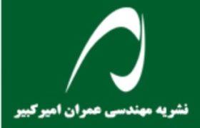 داور نشریه مهندسی عمران امیرکبیر