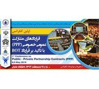 اولین کنفرانس قراردادهای مشارکت عمومی خصوصی (PPP)