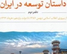 داستان توسعه در ایران