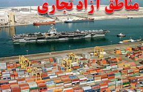 موانع توسعه مناطق آزاد در ایران