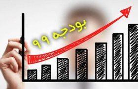 رویکرد توسعه مشارکت عمومی خصوصی در بودجه ۹۹
