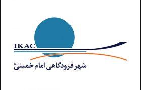 شهر فرودگاهی امام خمینی