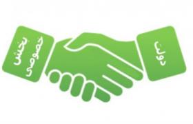 تضمین تعهدات قراردادی مشارکت عمومی خصوصی