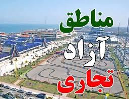 رهیافت توسعه مناطق آزاد در ایران ، بازطراحی ساختار اداره مناطق آزاد