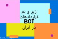 زیر و بم قراردادهای BOT در ایران