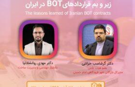 تجربیات قراردادهای مشارکت عمومی خصوصی در ایران