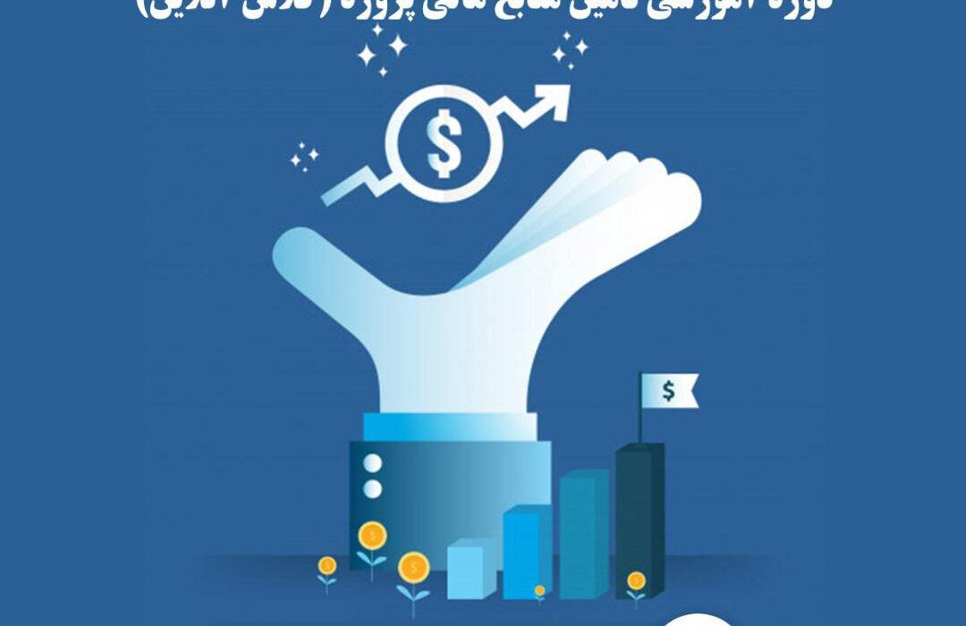 دوره آموزشی تامین منابع مالی پروژه