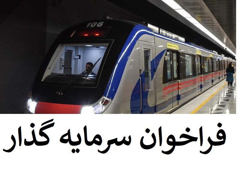 فراخوان جذب سرمایه گذار برای تامین واگن مترو