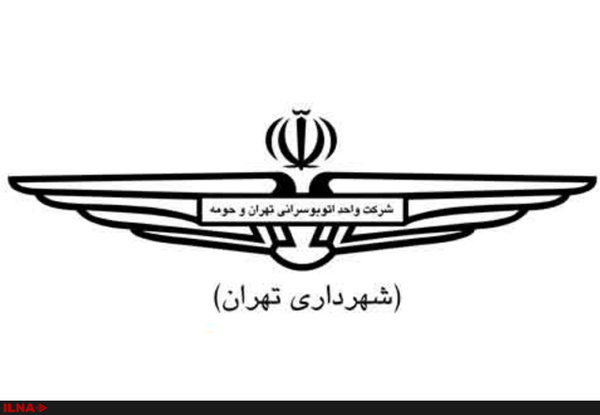 شرکت واحد اتوبوسرانی تهران