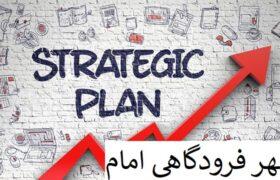 نقشه استراتژیک شهر فرودگاهی امام خمینی