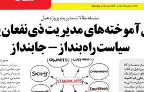 مقاله مدیریت ذینفعان، سیاست راهبنداز- جابنداز