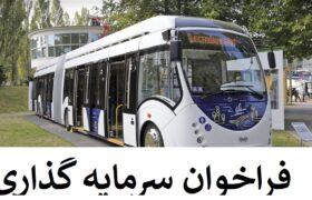 فراخوان مشارکت برای تامین اتوبوس برقی به روش BOO