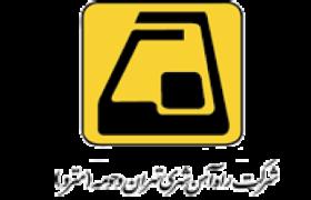 شرکت راه آهن شهری تهران و حومه (مترو)