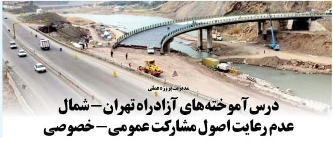 مقاله درس آموخته های آزادراه تهران- شمال، عدم رعایت اصول مشارکت عمومی-خصوصی