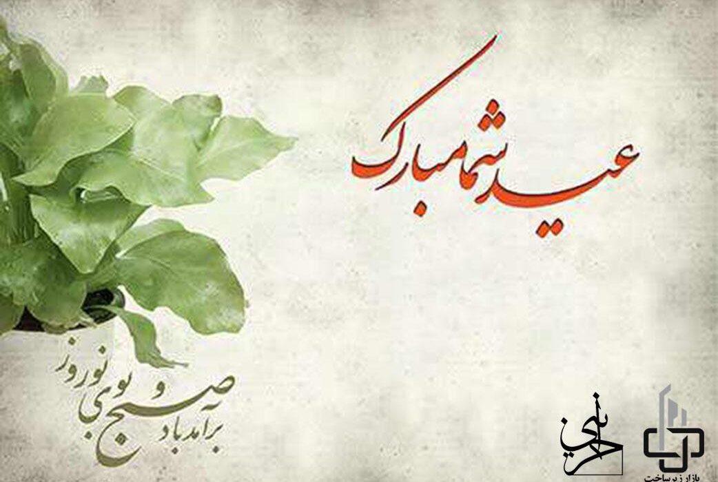 سالی همراه با تندرستی و برکت برای تمام ایرانیان