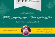 دوره آموزش مبانی مشارکت عمومی خصوصی (PPP)