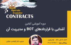 دوره آموزش آشنایی با قرارداد BOT و مدیریت آن